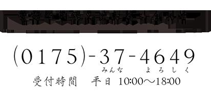 (0175)-37-4649